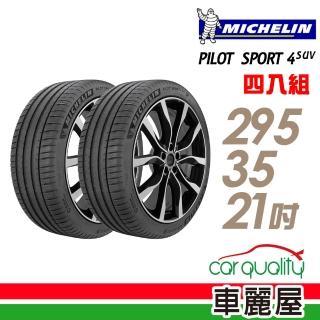【Michelin 米其林】PILOT SPORT 4 SUV PS4SUV 運動性能輪胎_二入組_295/35/21(車麗屋)