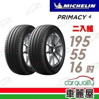 【Michelin 米其林】PRIMACY 4 高性能輪胎_二入組_195/55/16(PRI4)