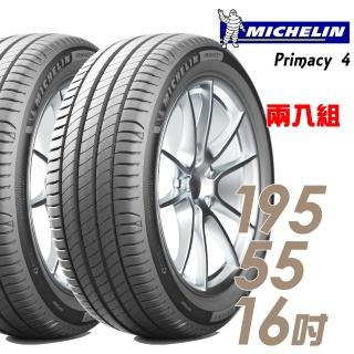 【Michelin 米其林】PRIMACY 4 PRI4 高性能輪胎_二入組_195/55/16(車麗屋)