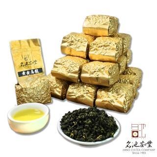 【名池茶業】黃金烏龍20件組
