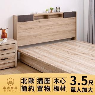 【本木】歐利 經典雙色插座床頭/床片(單大3.5尺)