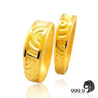 【歷代風華】水波系列對戒-悸動的愛 黃金戒指(金重2.75錢)