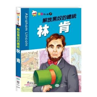 【世一】解放黑奴的總統-林肯(漫畫名人堂)