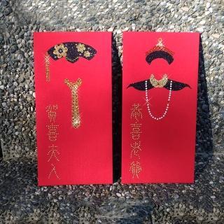 【GFSD 璀璨水鑽精品】大清王朝系列-老爺&夫人 二入一組(璀璨萬用紅包袋)
