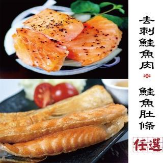 【海之醇】鮭魚肚條/塊肉