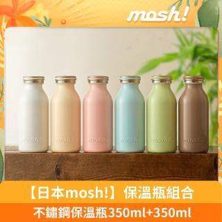 【日本mosh!_買1送1】復古牛奶保溫瓶350ml(共六色)