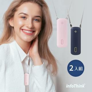 【InfoThink】隨身項鍊負離子空氣清淨機2入組(櫻花粉+石墨藍各一)