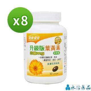 【永信藥品】健康優見高單位葉黃素軟膠囊(金盞花萃取物)x8瓶(升級版)