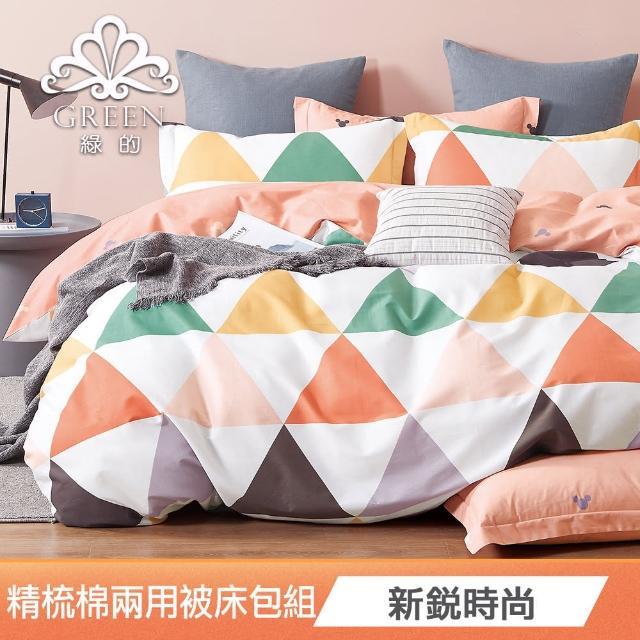 【綠的寢飾】200織精梳純棉兩用被床包組(多款任選)