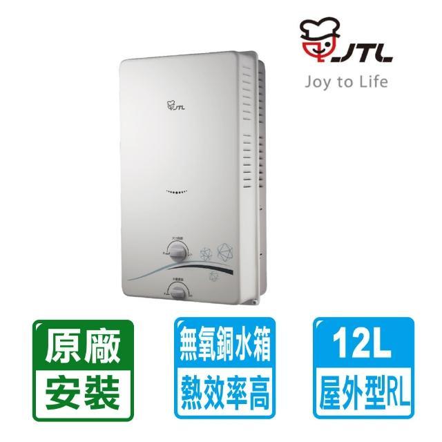 【喜特麗】12L屋外型RF式自然排氣熱水器(JT-H1212