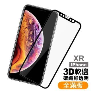 iPhone XR 軟邊 滿版 透明 9H 鋼化玻璃膜(xr 手機 螢幕 鋼化膜 保護貼)