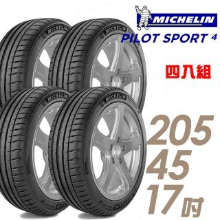 【Michelin 米其林】PILOT SPORT 4 運動性能輪胎_四入組_205/45/17(PS4)