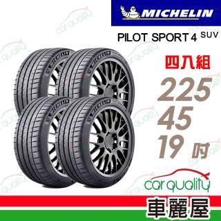 【Michelin 米其林】PILOT SPORT 4 S 高性能運動輪胎_四入組_225/45/19(PS4S)