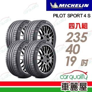 【Michelin 米其林】PILOT SPORT 4 S 高性能運動輪胎_四入組_235/40/19(PS4S)
