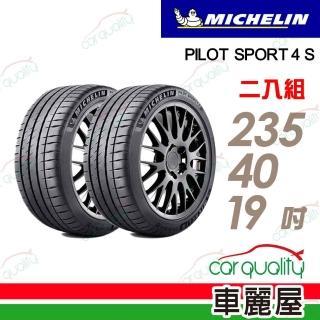 【Michelin 米其林】PILOT SPORT 4 S 高性能運動輪胎_二入組_235/40/19(PS4S)