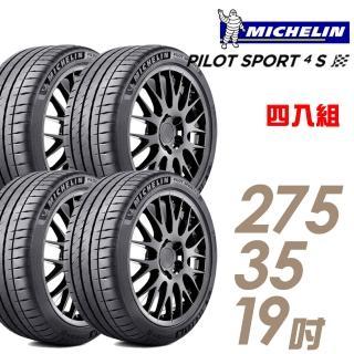 【Michelin 米其林】PILOT SPORT 4 S 高性能運動輪胎_四入組_275/35/19(PS4S)