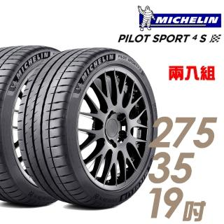 【Michelin 米其林】PILOT SPORT 4 S 高性能運動輪胎_二入組_275/35/19(PS4S)