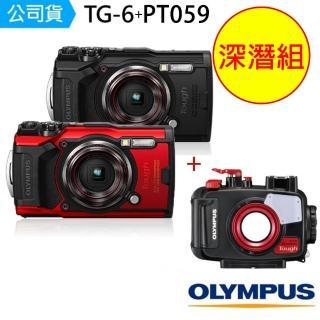 【OLYMPUS】TG-6 相機+ PT-059 防水盒 潛水套組(TG6 PT059 元佑公司貨)