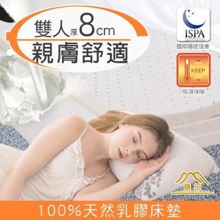 【藤田】圓舞曲棉柔舒適8cm天然乳膠床墊(雙人)
