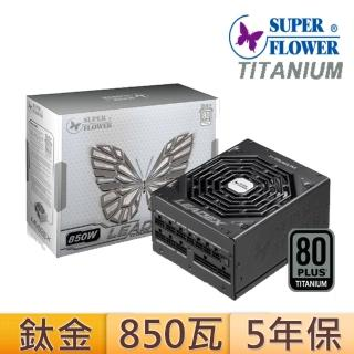 【SUPERFLOWER 振華】LEADEX Titanium 850W 鈦金牌全模組(850瓦/鈦金牌全模組/5年保固)