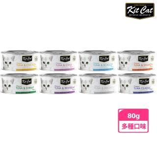 【Kitcat】經典貓罐  70g(鮪魚底加多種口味 貓罐)