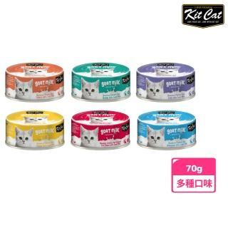 【Kitcat】山羊奶湯罐  70g(雞肉底加多種口味 貓罐)