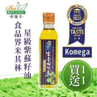 【買1送1Bio Botanic】韓國之光-頂級紫蘇油(180MLX1瓶_加贈馬賽皂x1)