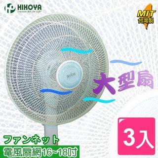 【HIKOYA 和彥家】電風扇防塵防護網16-18〞-大型扇(3入)