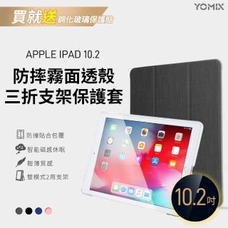 【YOMIX 優迷】Apple iPad 10.2吋防摔霧面透殼三折支架保護套(附贈玻璃鋼化貼)
