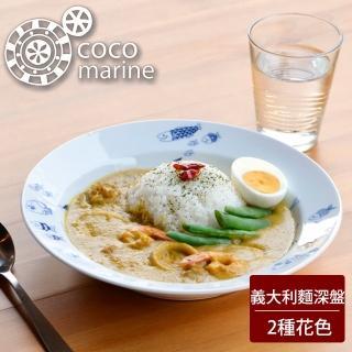 【日本 Natural69】波佐見燒 CocoMarine系列 義大利麵深盤 24.5cm