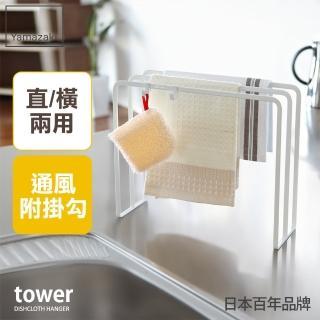 【日本YAMAZAKI】tower三格抹布架(白)