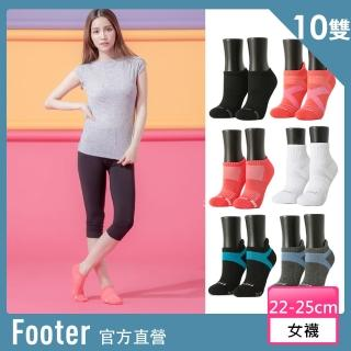 【Footer】機能運動襪款10雙入