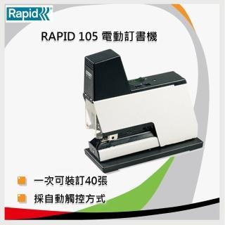 【RAPID】RAPID 105 電動訂書機