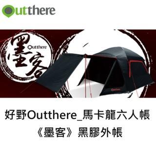【Outthere 好野】_馬卡龍六人帳黑膠外帳(墨客)