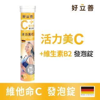 【德國 好立善】維他命C發泡錠 20錠(鳳梨口味 維生素C250mg)