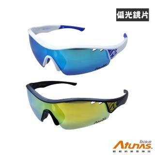 【ATUNAS BIKE 歐都納單車】偏光太陽眼鏡/兩色(SG1602/路跑/登山/健行/戶外/露營)