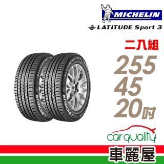 【Michelin 米其林】LATITUDE SPORT 3 濕地操控輪胎_二入組_255/45/20(SPT3)