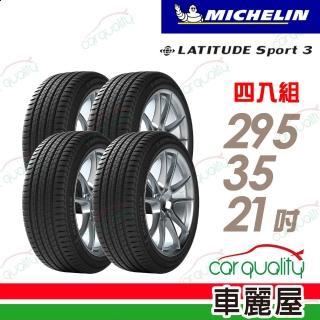 【Michelin 米其林】LATITUDE SPORT 3 濕地操控輪胎_四入組_295/35/21(SPT3)