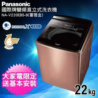 【Panasonic 國際牌】22公斤溫水洗脫變頻直立式洗衣機(NA-V220EBS-B 薔薇金)