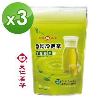 【天仁茗茶】天仁急沏冷泡茉香綠茶20入*3