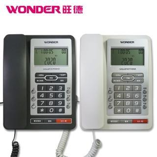 【WONDER 旺德】來電顯示型有線電話 WT-08 -兩色(記憶撥號典雅外型)