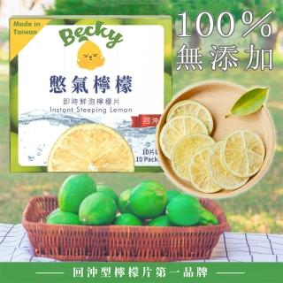 【Becky Lemon 憋氣檸檬】南投冷巖山 即時鮮泡檸檬片 10入/盒(真空冷凍乾燥檸檬片)