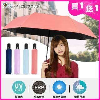 【雙龍牌】買一送一極簡遮光黑膠素色自動開收傘自動傘(防風抗UV晴雨傘自動折傘B5729_2)