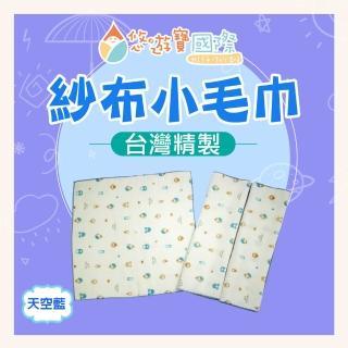 【悠遊寶國際】台灣精製-多功能紗布小毛巾(天空藍-6入組)