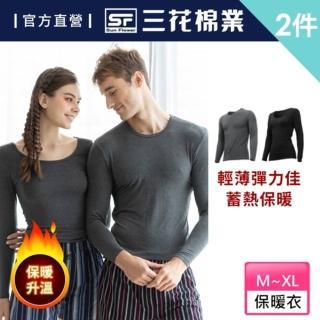 【SunFlower 三花】三花急暖輕著保暖衣.發熱衣.機能衣(買1送1件組)