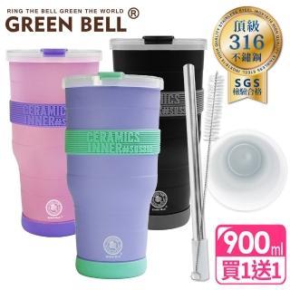 【GREEN BELL 綠貝】316不鏽鋼陶瓷雪霸杯900ml(買1送1)
