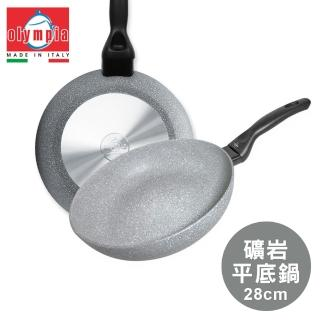 【義大利Olympia】礦岩平煎鍋28cm