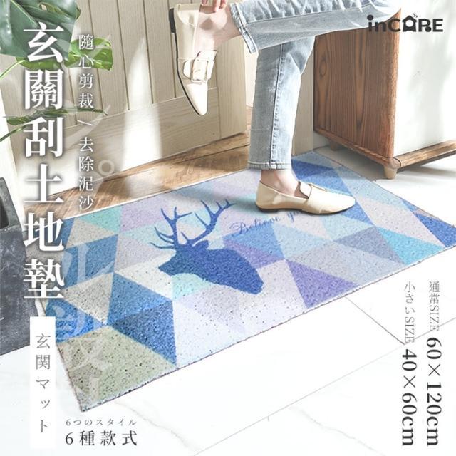 【Effect】簡約風玄關可裁剪防滑刮土地墊(6色任選/40x60cm)/