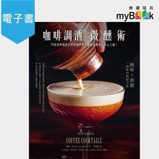 咖啡調酒微醺術:77款世界調酒大師的咖啡雞尾酒創意酒譜