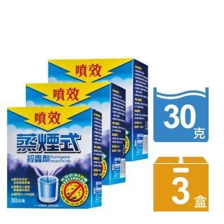 【噴效】蒸煙式殺蟲劑30g(3入)